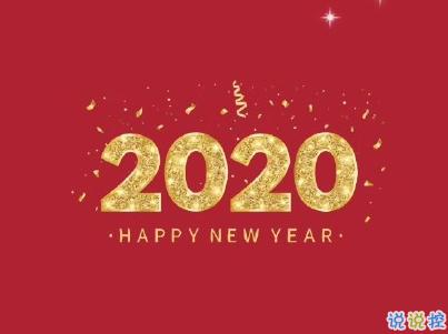 过年微信说说句子带图片 2020过年发的经典短句子9