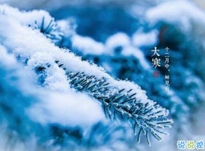 2020最新大寒句子带图片 大寒祝福语经典一句话4