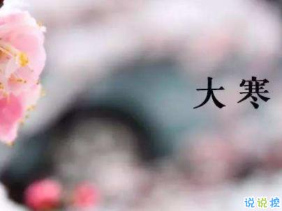 2020最新大寒句子带图片 大寒祝福语经典一句话6