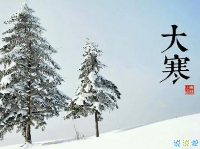 2020最新大寒句子带图片 大寒祝福语经典一句话10