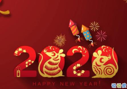 鼠年谐音吉祥祝福语 2020鼠年过年美好祝福1