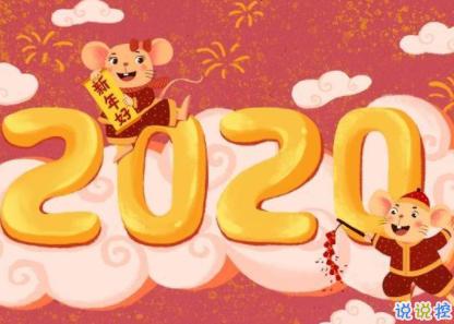 鼠年谐音吉祥祝福语 2020鼠年过年美好祝福2