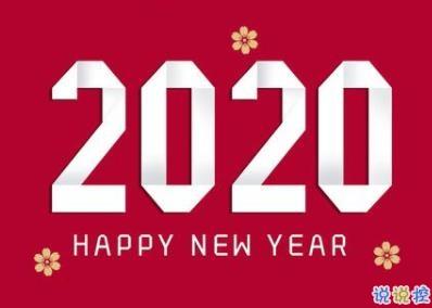 大年初一说说简短一句话 2020鼠年最适合的微信祝福1