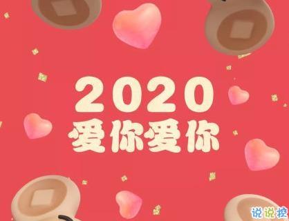 2020新年情话小句子 新年表白情话超暖心1