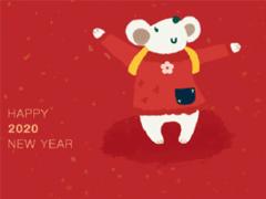 2020鼠年过年吉利话 鼠年新年祝福语大全