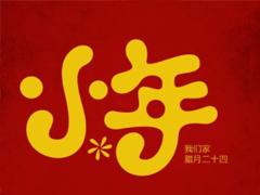 2020小年祝福语简短有创意 小年快乐说说大全发朋友圈