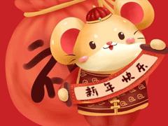 2020鼠年拜年祝福语 最新鼠年春节祝福语合集