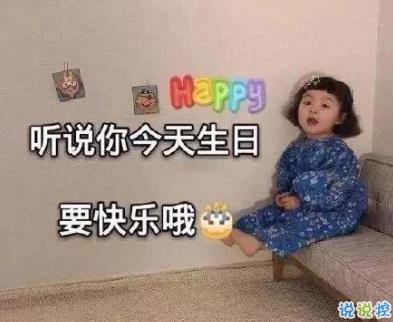 朋友生日文案個性短句 生日祝福說說句子1