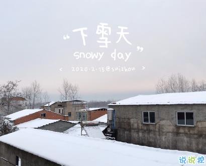 下雪天心情说说简单温暖 下雪了发朋友圈的句子