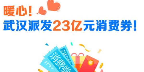 武汉发放消费券的平台