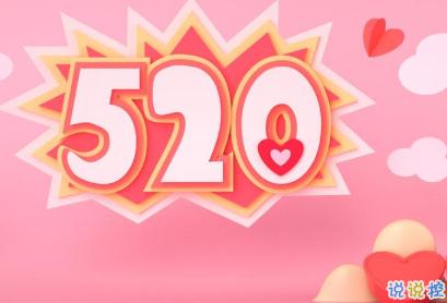 520網絡情人節搞笑文案 520一些笑翻天的小句子20202