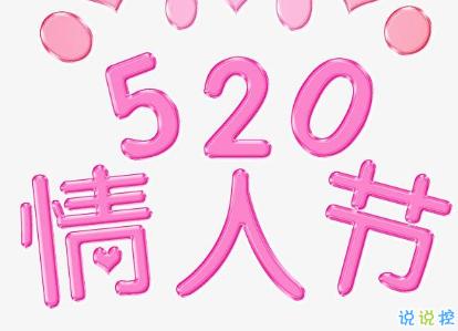 520網絡情人節搞笑文案 520一些笑翻天的小句子20201