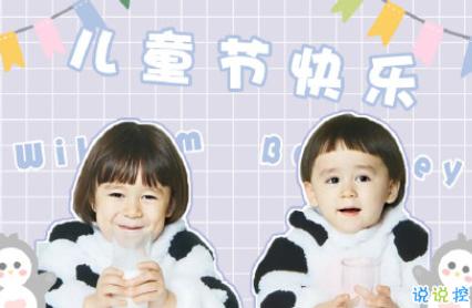 2020儿童节祝福语给小朋友 六一儿童节快乐经典祝福语1