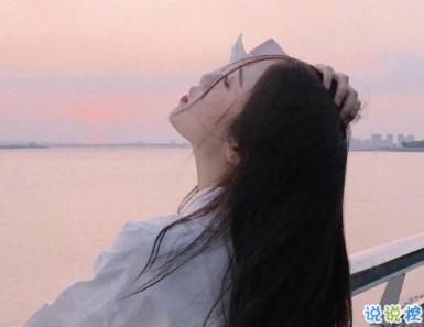 失恋后独自旅行的心情说说 分手了自己去旅游的伤感句子