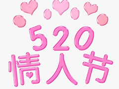 520网络情人节搞笑文案 520一些笑翻天的小句子2020