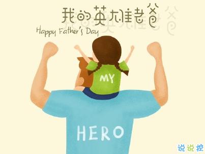 父亲节英文说说带翻译配图 2020很特别的父亲节英文句子3