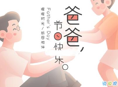 父亲节英文说说带翻译配图 2020很特别的父亲节英文句子10