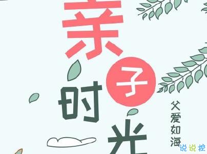 父亲节英文说说带翻译配图 2020很特别的父亲节英文句子11