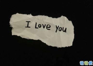 挺深情的一句話愛情說說 愛情句子大全深情浪漫1
