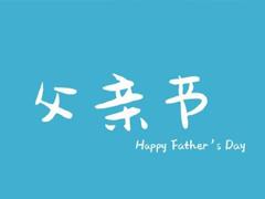 父亲节对爸爸说的话 父亲节感谢爸爸的句子合集2020