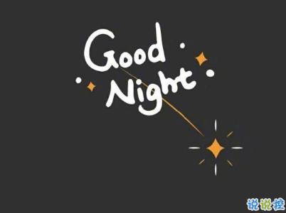 高情商晚安句子带图片 晚安小短句好听4