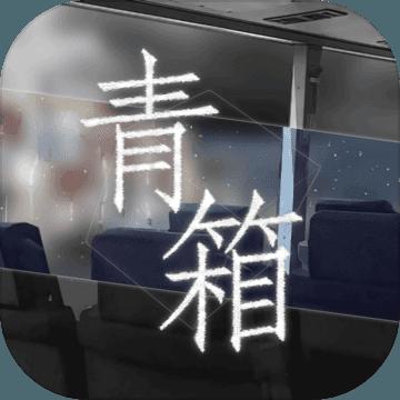 青箱游戲v0.9.2