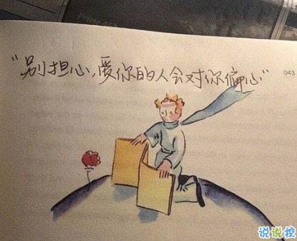 句句入心的唯美句子带图片 若答非所问便已是答了 爱情 第10张