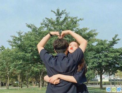 2020七夕节朋友圈特别的文案 不想做可爱的人只想做爱你的人1