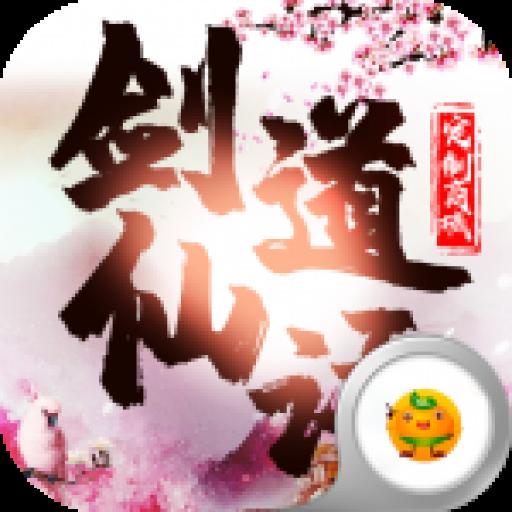 劍道仙語bt777游戲v1.0.0