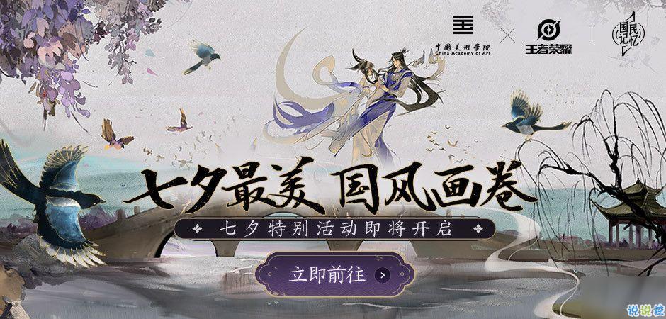 王者荣耀2020年七夕情人节皮肤图片