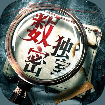 數獨密室奇想夜物語v1.3.1