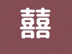 2020七夕浪漫的句子帶圖片 七夕情人節適合表白的情話說說