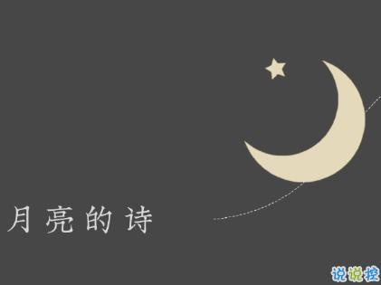 30条中秋节朋友圈文案 一口月饼一眼你1