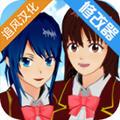櫻花校園模擬器mod中文版