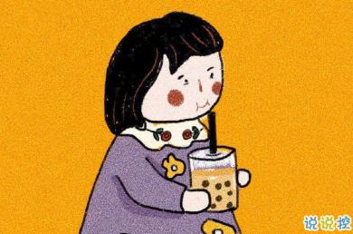 關于奶茶的空間文案 不喝奶茶又不行1