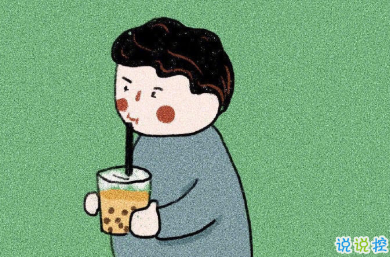 關于奶茶的空間文案 不喝奶茶又不行2