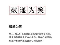 雙十一規則吐槽帶圖片文案 雙11復雜規則難壞尾款人
