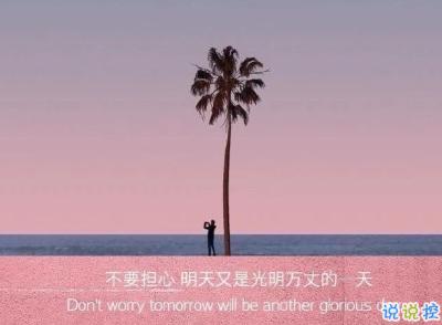 2021很有詩意內涵的晚安句子 桐花萬里路連朝語不息9