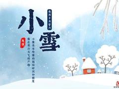 2020二十四節氣小雪的心情句子 小雪送給長輩的祝福語錄