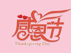 感恩節感恩父親表白母親的說說 感恩節寫給爸媽的話