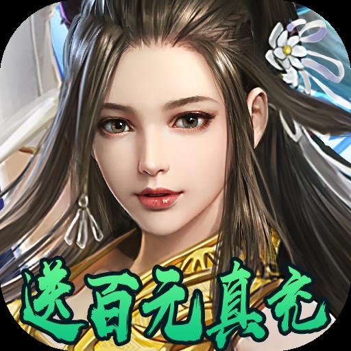魔神決無限元寶版v1.0.0