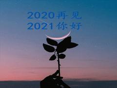 2020最后一天的感谢语说说 迎接2021的问候语说说