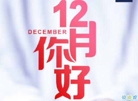 12月第一天很开心的正能量句子 十一月再见十二月你好的唯美88必发1