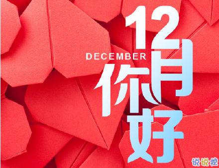 12月第一天很开心的正能量句子 十一月再见十二月你好的唯美88必发2