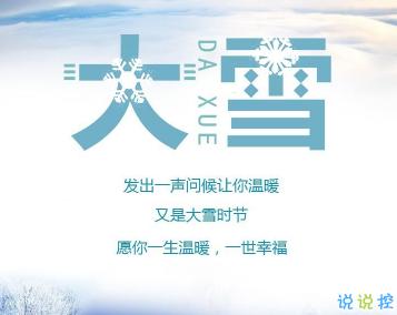 2020大雪节气朋友圈怎么发 大雪节气唯美的祝福语1
