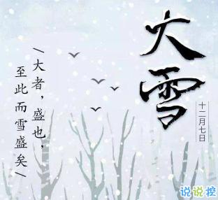 2020大雪节气朋友圈怎么发 大雪节气唯美的祝福语2