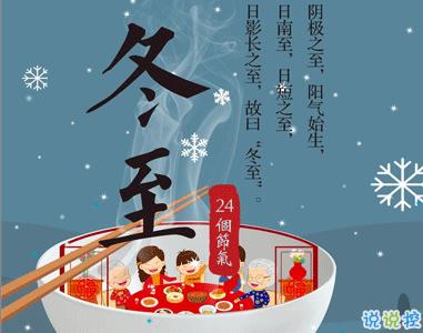 冬至給長輩朋友的祝福語 冬至朋友圈精彩的祝福語2