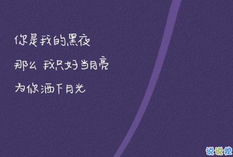 2021微信抒发情感的说说句子 最新版微信朋友圈文案1