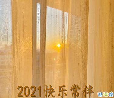最新迎接元旦的說說 2021元旦跨年夜說說1