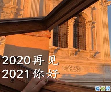 2020最后一天的句子 2021你好的心情說說2